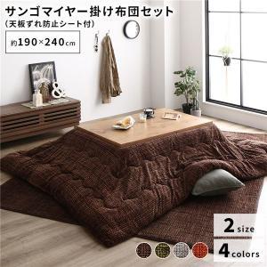 あったか こたつ掛け布団/こたつ布団 (約190×240cm ブラウン) 長方形 洗える おしゃれ 薄掛けタイプ (冬支度 寒さ対策)|arinkurin