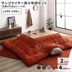 あったか こたつ掛け布団/こたつ布団 (約190×240cm オレンジ) 長方形 洗える おしゃれ 薄掛けタイプ (冬支度 寒さ対策)|arinkurin