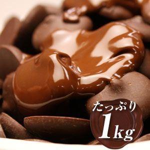 チョコレート | そのまんまディアチョコ ビター1kg|arinkurin