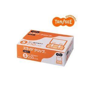 ●商品名 クリップ | TANOSEE スライドクリップ S シルバー 1箱(250個) ※商品名先...