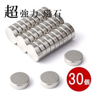 ネオジウム磁石 30個セット ネオジム磁石 超強力磁石 マグネット 小型 丸型 薄型 約10mm×3...