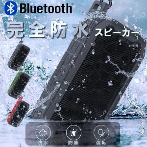ブルートゥース スピーカー bluetooth 高音質 防水 小型 重低音 車 大音量 耐衝撃 iP...