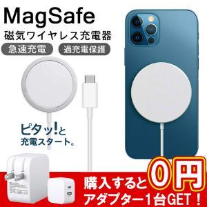 ワイヤレス充電器 iPhone12 MagSafe充電対応 20W充電アダプター付き マグネット式 ...