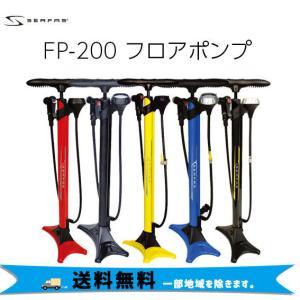 サーファス FP-200 フロア ポンプ 自転車 空気入れ 【送料無料】(沖縄・離島を除く)