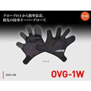 グローブ上から簡単装着OK  指先の防寒に最適    ●高い保温効果と伸縮性に優れたネオプレーン生地...