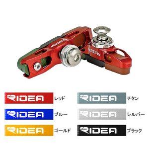 RIDEA  リデア BSR-21C Caliper Brake Shoes ブレーキシュー  自転...