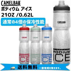 CAMELBAK キャメルバック ポディウム アイス ボトル 21oz 620ml 自転車 送料無料 一部地域は除くの画像