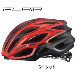 OGK Kabuto ヘルメット FLAIR フレアー 【G-1レッド】 【送料無料】(沖縄・北海道・離島は追加送料かかります)自転車|aris-c