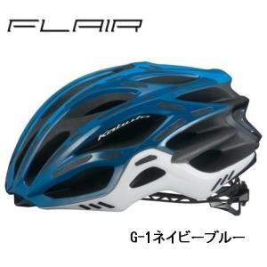 OGK Kabuto ヘルメット FLAIR フレアー 【G-1ネイビーブルー】 【送料無料】(沖縄・北海道・離島は追加送料かかります)自転車|aris-c
