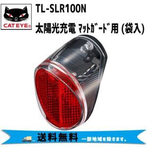 キャットアイ TL-SLR100N テールライト 太陽光充電 マットガード用 (袋入) 自転車 送料...