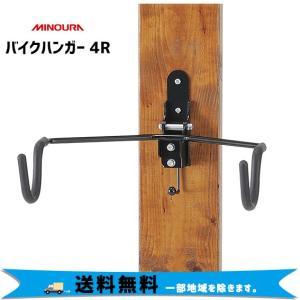 ミノウラ バイクハンガー 4R ロード用 ブラ...の関連商品3