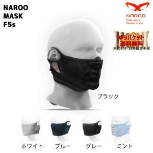 NAROO MASK サイクリング マスク ナルーマスク F5s  花粉対策 UVカット機能  ゆう...