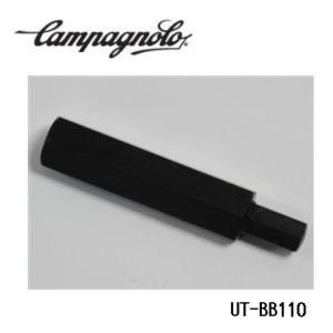 カンパニョーロ CAMPAGNOLO ツール UT-BB110 10mm Allen Wrench 【送料無料】 (沖縄・北海道・離島は追加送料かかります)|aris-c