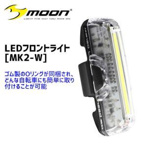 moon ムーン MK2-W USB充電式 フロントライト 自転車|aris-c