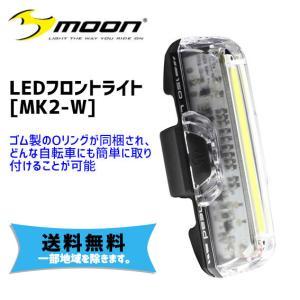 moon ムーン MK2-W USB充電式 フロントライト 自転車 送料無料 一部地域は除く|aris-c