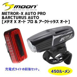 moon ムーン メテオ X オート プロ & アークトゥラス オート USB充電式 前後セット ライト 自転車|aris-c