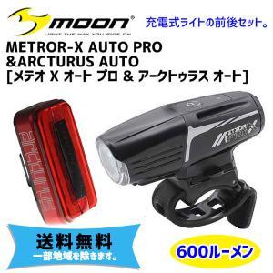 moon ムーン メテオ X オート プロ & アークトゥラス オート USB充電式 前後セット ライト 自転車 送料無料 一部地域は除く|aris-c