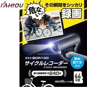 KAIHOU カイホウ サイクルレコーダー KH-BDR100 自転車 ドライブレコーダー W32016|aris-c