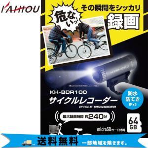 KAIHOU カイホウ サイクルレコーダー KH-BDR100 自転車 ドライブレコーダー W32016 送料無料 一部地域を除きます|aris-c