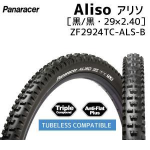 パナレーサー Aliso アリソ 29×2.40 ブラック ZF2924TC-ALS-B TLC 自転車用|aris-c