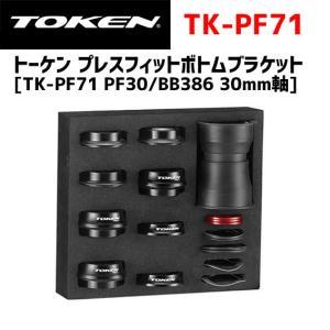TOKEN トーケン TK-PF71 PF30/BB386 30mm軸 ボトムブラケット 自転車 aris-c