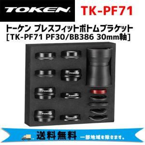TOKEN トーケン TK-PF71 PF30/BB386 30mm軸 ボトムブラケット 自転車 送料無料 一部地域は除く aris-c