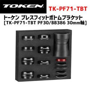 TOKEN トーケン TK-PF71-TBT PF30/BB386 30mm軸 ボトムブラケット 自転車 aris-c