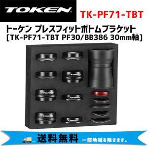 TOKEN トーケン TK-PF71-TBT PF30/BB386 30mm軸 ボトムブラケット 自転車 送料無料 一部地域は除く aris-c