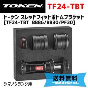 TOKEN トーケン TF24-TBT BB86/BB30/PF30 シマノクランク用 ボトムブラケット 自転車 送料無料 一部地域は除く aris-c