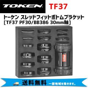 TOKEN トーケン TF37 PF30/BB386 シマノ/スラムGXP/30mm軸クランク用 ボトムブラケット 自転車 送料無料 一部地域は除く aris-c
