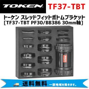 TOKEN トーケン TF37-TBT PF30/BB386 シマノ/スラムGXP/30mm軸クランク用 ボトムブラケット 自転車 送料無料 一部地域は除く aris-c