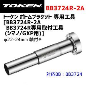 TOKEN トーケン BB3724R-2A BB3724 専用取付工具 (軸付き シマノ/GXP用) 自転車 aris-c
