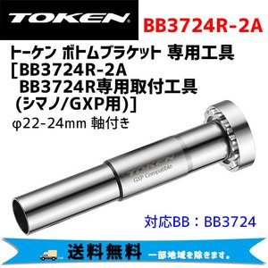 TOKEN トーケン BB3724R-2A BB3724 専用取付工具 (軸付き シマノ/GXP用) 自転車 送料無料 一部地域は除く aris-c