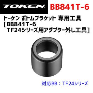 TOKEN トーケン BB841T-6 TF24シリーズ用アダプター外し工具 自転車 aris-c