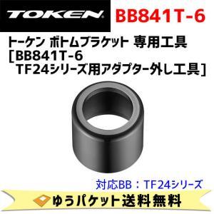 TOKEN トーケン BB841T-6 TF24シリーズ用アダプター外し工具 自転車 ゆうパケット/ネコポス送料無料 aris-c