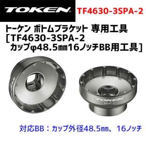 TOKEN トーケン TF4630-3SPA-2 カップφ48.5mm 16ノッチBB用工具 自転車 aris-c