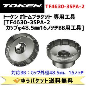TOKEN トーケン TF4630-3SPA-2 カップφ48.5mm 16ノッチBB用工具 自転車 ゆうパケット/ネコポス送料無料 aris-c