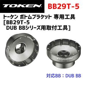 TOKEN トーケン BB29T-5 DUB BBシリーズ用専用取付工具 自転車 aris-c