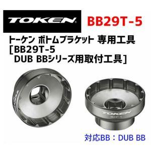 TOKEN トーケン BB29T-5 DUB BBシリーズ用専用取付工具 自転車 ゆうパケット/ネコポス送料無料 aris-c