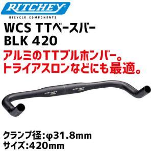RITCHEY リッチー WCS TTベースバー BLK 420 ハンドルバー ブラック 幅420mm クランプ径 31.8mm|aris-c