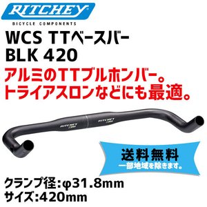 RITCHEY リッチー WCS TTベースバー BLK 420 ハンドルバー ブラック 幅420mm クランプ径 31.8mm  送料無料 一部地域は除く|aris-c