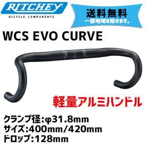 RITCHEY リッチー WCS EVO CURVE 400/420mm クランプ径 31.8mm ハンドルバー ブラック 送料無料 一部地域は除く|aris-c