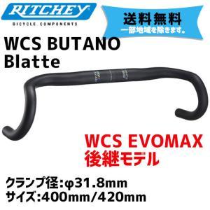 RITCHEY リッチー WCS BUTANO Blatte ハンドルバー ブラック 幅 40/42cm クランプ径 31.8mm  送料無料 一部地域は除く|aris-c