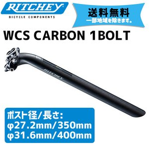 RITCHEY リッチー WCS CARBON 1BOLT シートピラー シートポスト  φ27.2/φ31.6mm ブラック 送料無料 一部地域は除く|aris-c