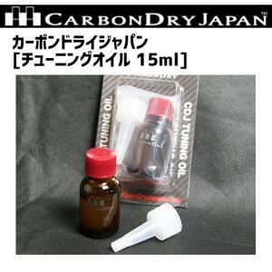 CDJ カーボンドライジャパン チューニングオイル 15ml ガラス瓶入 メンテナンス 自転車|aris-c