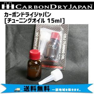 CDJ カーボンドライジャパン チューニングオイル 15ml ガラス瓶入 メンテナンス 自転車 送料無料 一部地域は除く|aris-c