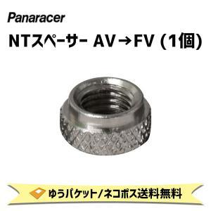 パナレーサー NTスペーサー AV→FV  1個 自転車用 ゆうパケット送料無料|aris-c