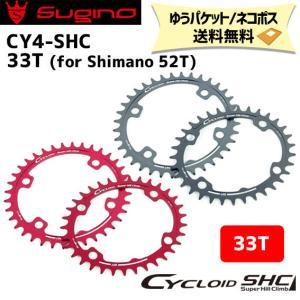 スギノ Sugino CY4-SHC チェーンリング (33T) サイクロイド スーパーヒルクライム 自転車 ゆうパケット/ネコポス送料無料|aris-c