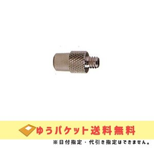 パナレーサー NT アダプター 仏式→英式フレンチバルブアダプター 1個 自転車用 ゆうパケット 送料無料の画像