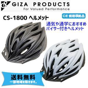 GIZA ギザ CS-1800 バイザー付きヘルメット 通勤/通学 自転車 送料無料 一部地域は除く|aris-c